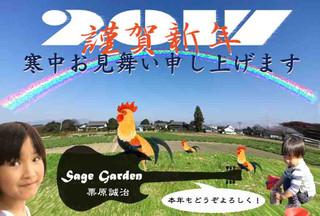 2017_sage_garden_for_web